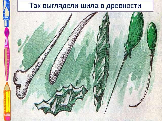 Так выглядели шила в древности