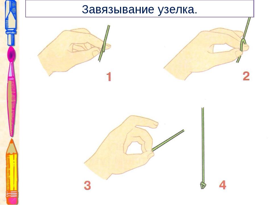 Завязывание узелка.