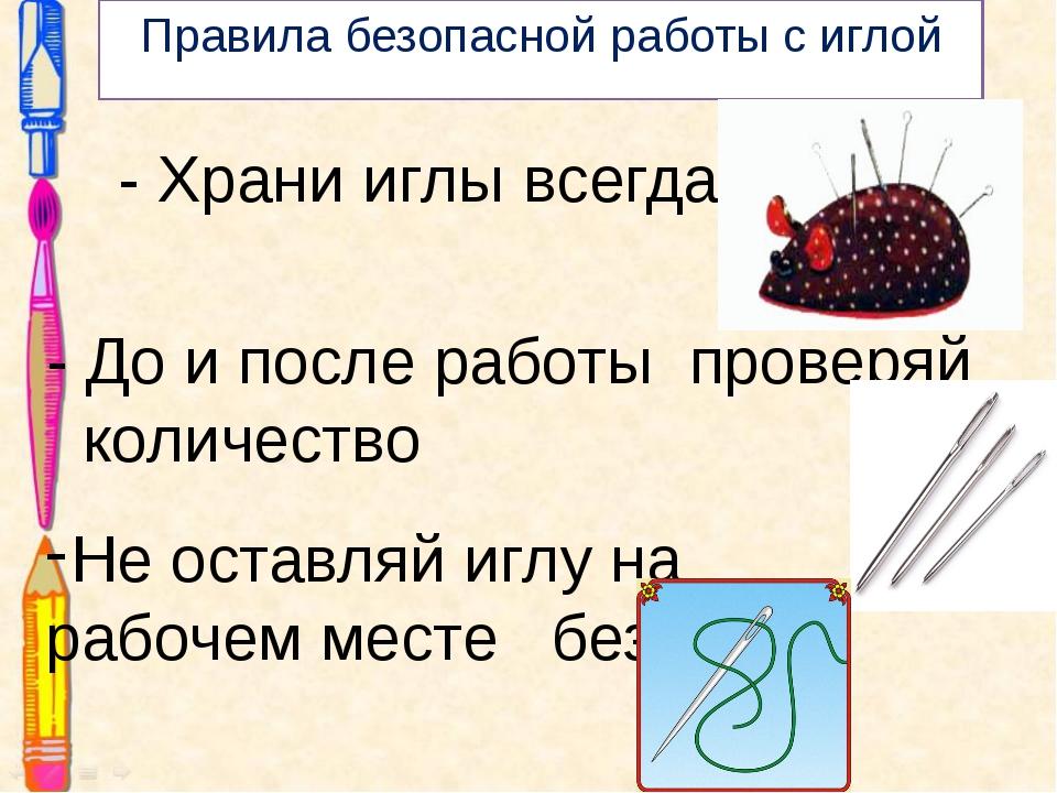 Правила безопасной работы с иглой - Храни иглы всегда в - До и после работы п...