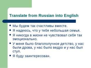 Translate from Russian into English Мы будем так счастливы вместе. Я надеюсь,