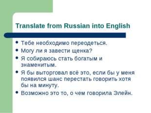 Translate from Russian into English Тебе необходимо переодеться. Могу ли я за