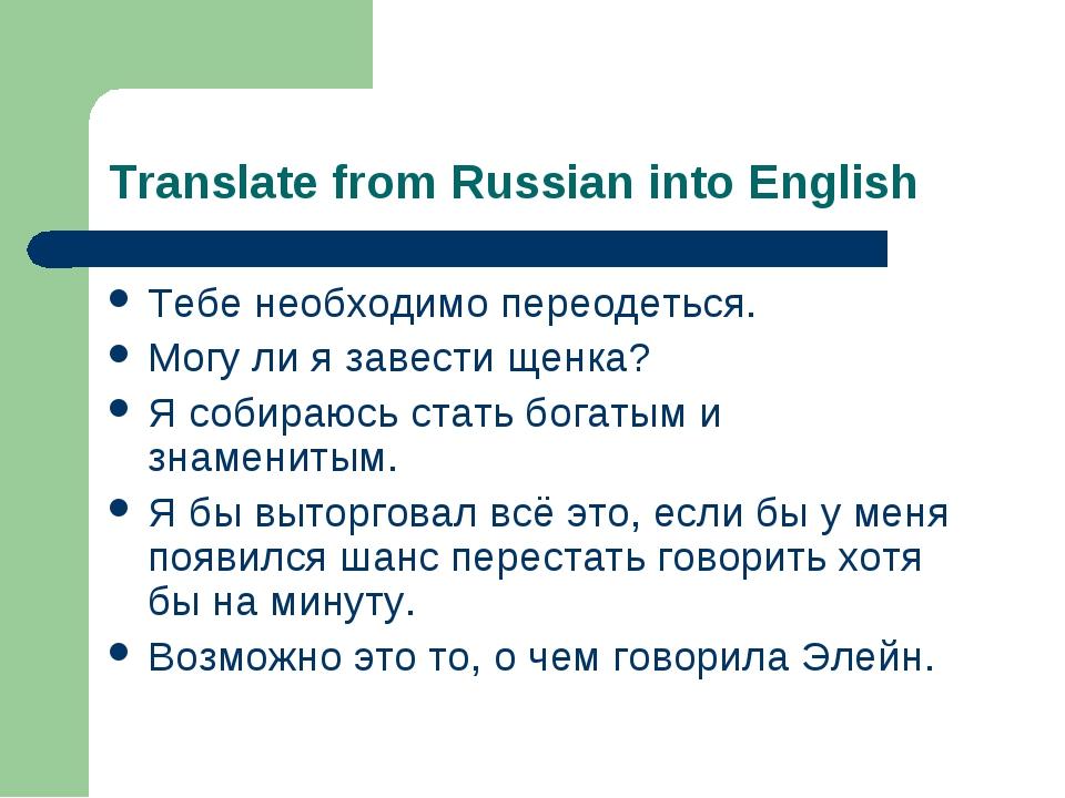 Translate from Russian into English Тебе необходимо переодеться. Могу ли я за...