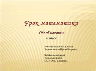 УМК «Гармония» 4 класс Урок математики Учитель начальных классов Черемшинская