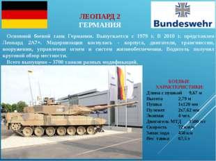Основной боевой танк Германии. Выпускается с 1979 г. В 2010 г. представлен Ле