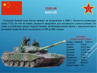 ТИП-99 КИТАЙ Основной боевой танк Китая принят на вооружение в 2000 г. Являет