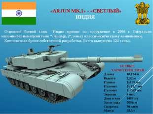 Основной боевой танк Индии принят на вооружение в 2006 г. Визуально напоминае