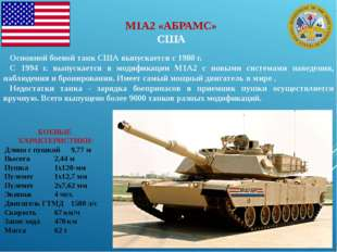 Основной боевой танк США выпускается с 1980 г. С 1994 г. выпускается в модифи