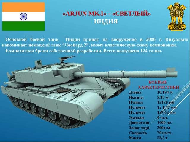 Основной боевой танк Индии принят на вооружение в 2006 г. Визуально напоминае...