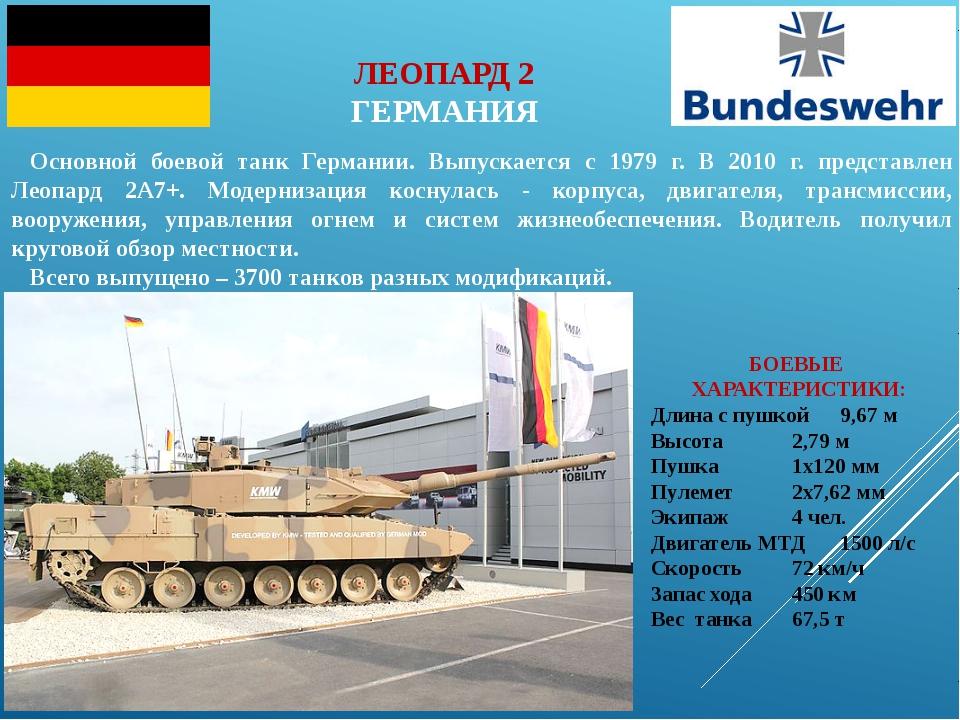 Основной боевой танк Германии. Выпускается с 1979 г. В 2010 г. представлен Ле...