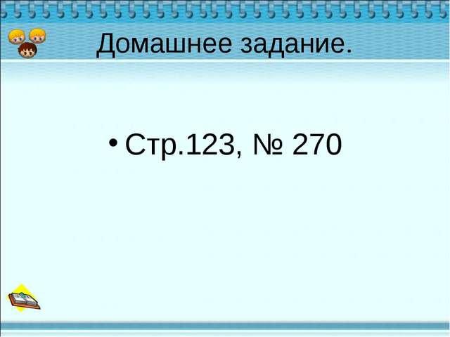 Домашнее задание. Стр.123, № 270
