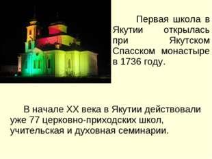 В начале XX века в Якутии действовали уже 77 церковно-приходских школ, учит