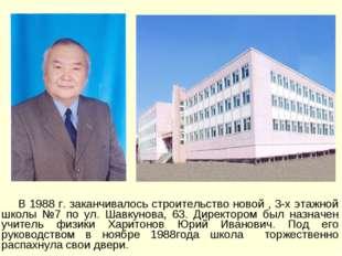 В 1988 г. заканчивалось строительство новой , 3-х этажной школы №7 по ул. Ша