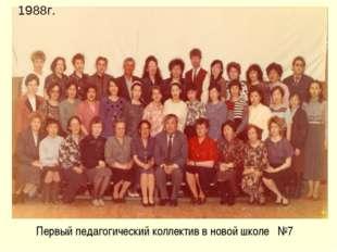Первый педагогический коллектив в новой школе №7 1988г.