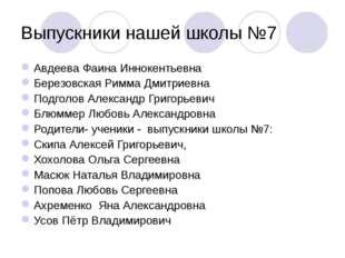 Выпускники нашей школы №7 Авдеева Фаина Иннокентьевна Березовская Римма Дмитр
