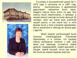 Я училась в восьмилетней школе №7 с 1979 года и окончила ее в 1987 году. Шко