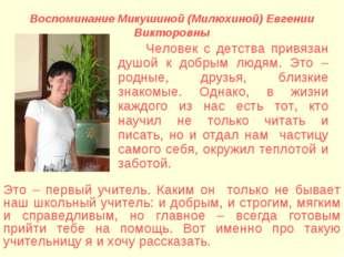 Воспоминание Микушиной (Милюхиной) Евгении Викторовны Человек с детства при