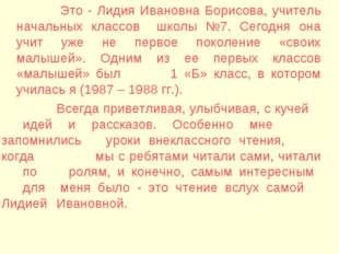 Это - Лидия Ивановна Борисова, учитель начальных классов школы №7. Сегодня