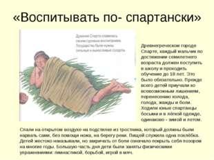 «Воспитывать по- спартански» Древнегреческом городе Спарте, каждый мальчик по
