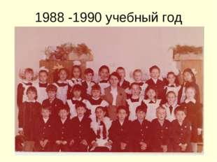 1988 -1990 учебный год