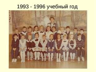1993 - 1996 учебный год