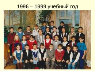 1996 – 1999 учебный год