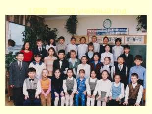 1999 – 2002 учебный год