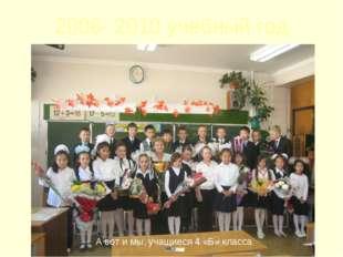 2006- 2010 учебный год А вот и мы, учащиеся 4 «Б» класса