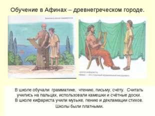 Обучение в Афинах – древнегреческом городе. В школе обучали грамматике, чтени