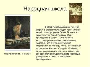 Народная школа В 1859 Лев Николаевич Толстой открыл в деревне школу для крес