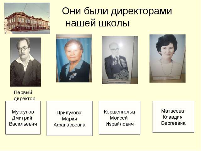 Они были директорами нашей школы Припузова Мария Афанасьевна Кершенгольц Мои...