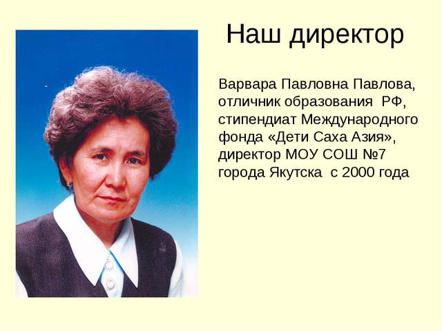 Наш директор Варвара Павловна Павлова, отличник образования РФ, стипендиат Ме...