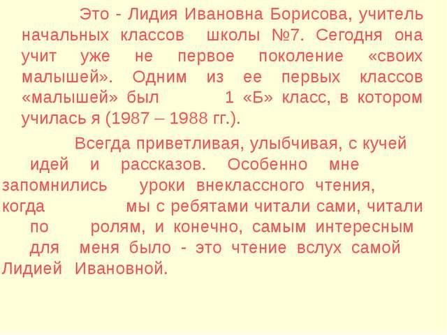 Это - Лидия Ивановна Борисова, учитель начальных классов школы №7. Сегодня...