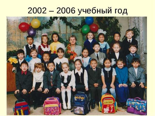 2002 – 2006 учебный год