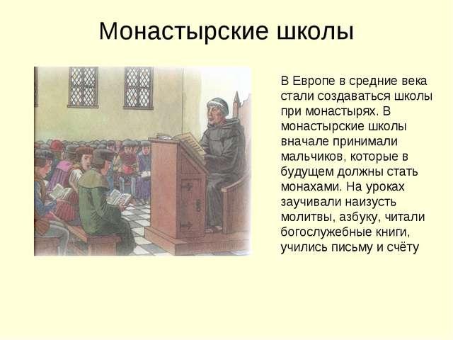 Монастырские школы В Европе в средние века стали создаваться школы при монаст...
