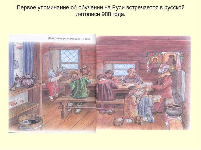 Первое упоминание об обучении на Руси встречается в русской летописи 988 года.