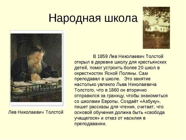 Народная школа В 1859 Лев Николаевич Толстой открыл в деревне школу для крес...