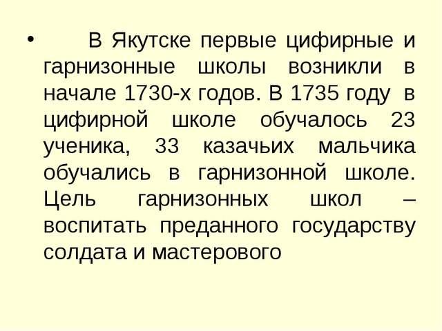 В Якутске первые цифирные и гарнизонные школы возникли в начале 1730-х годов...