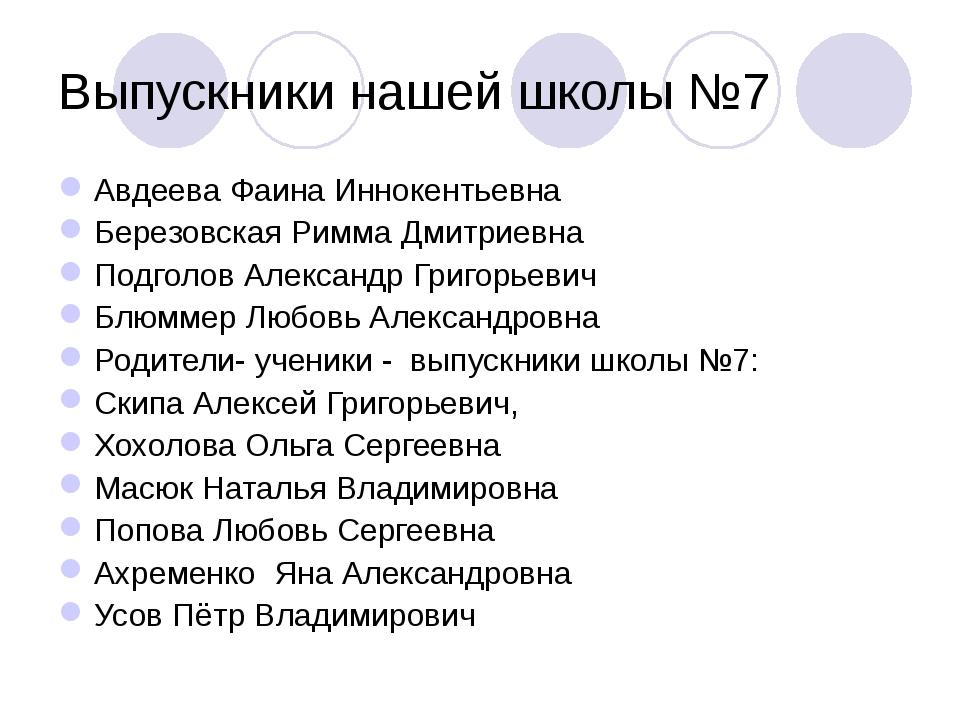 Выпускники нашей школы №7 Авдеева Фаина Иннокентьевна Березовская Римма Дмитр...