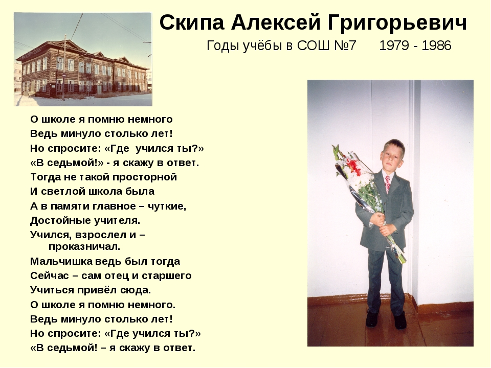 Скипа Алексей Григорьевич Годы учёбы в СОШ №7 1979 - 1986 О школе я помню нем...
