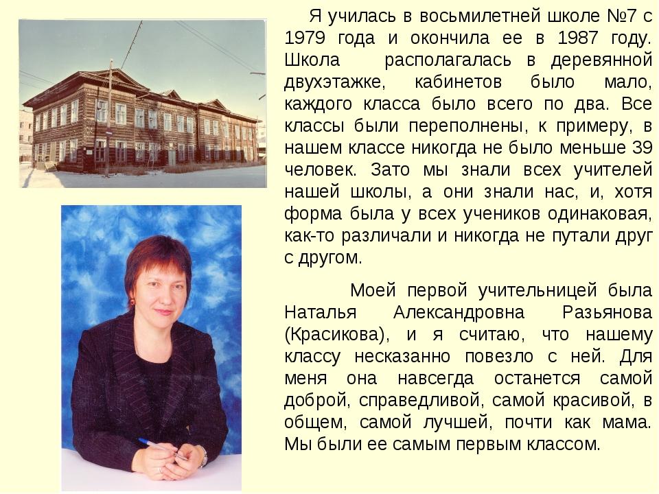 Я училась в восьмилетней школе №7 с 1979 года и окончила ее в 1987 году. Шко...