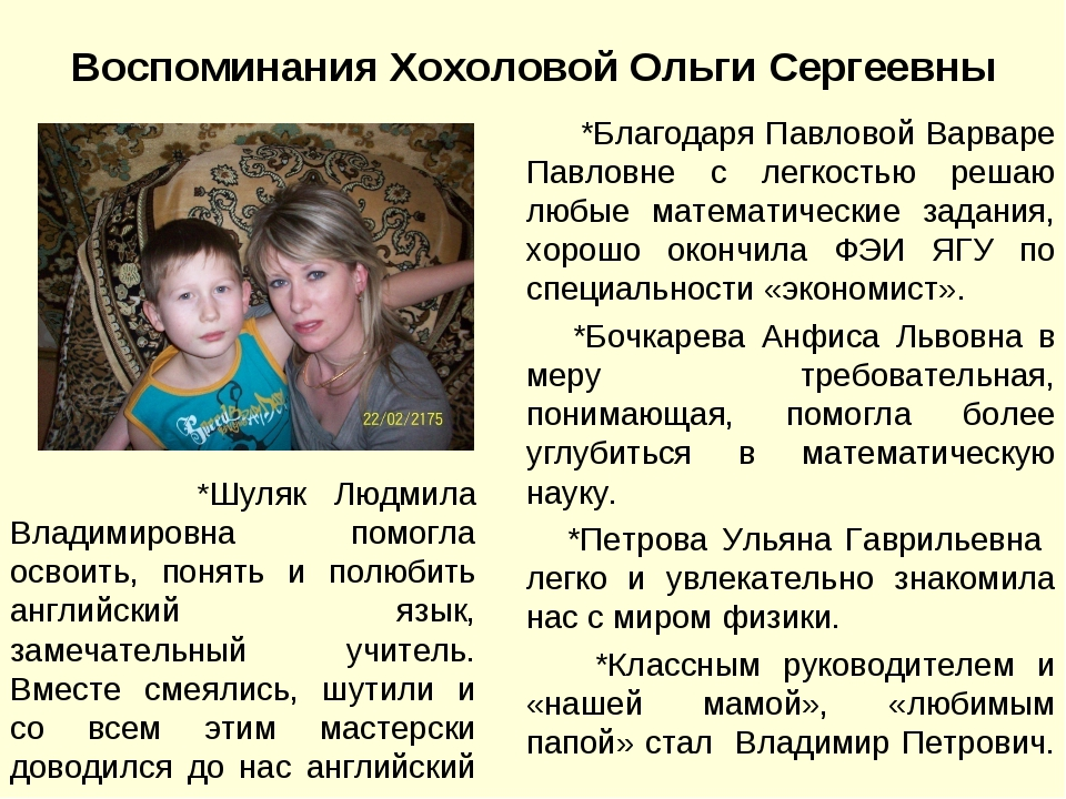 Воспоминания Хохоловой Ольги Сергеевны *Благодаря Павловой Варваре Павловне с...