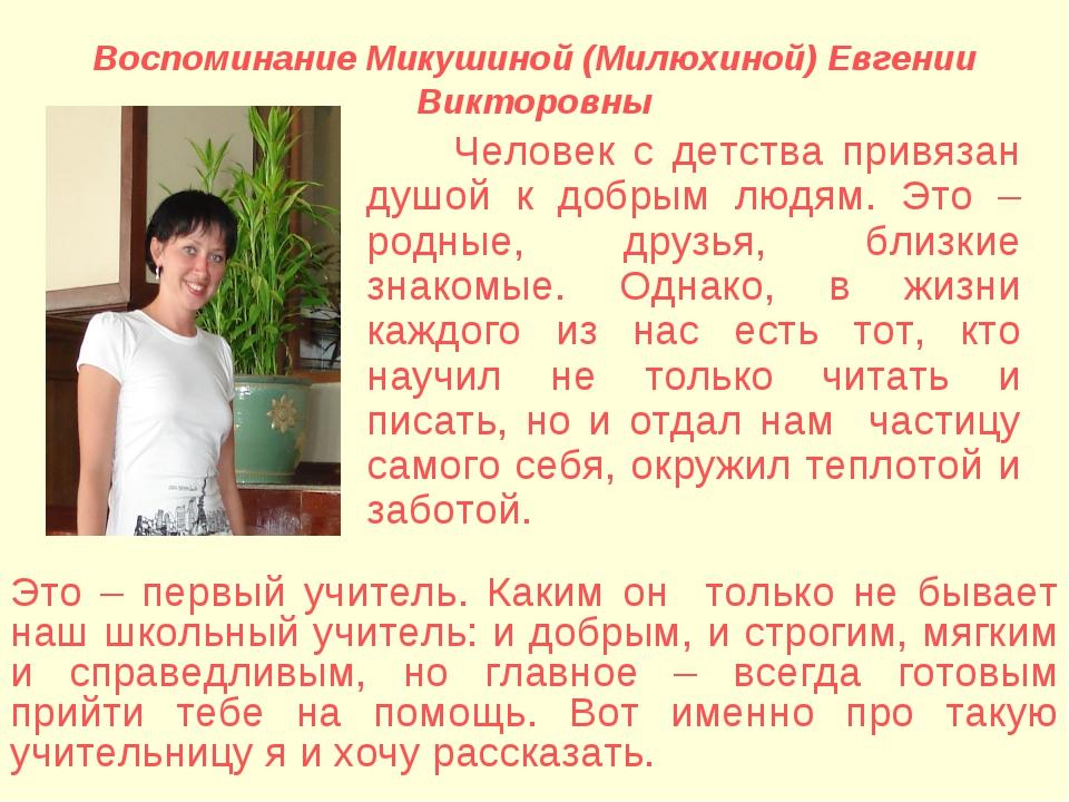 Воспоминание Микушиной (Милюхиной) Евгении Викторовны Человек с детства при...