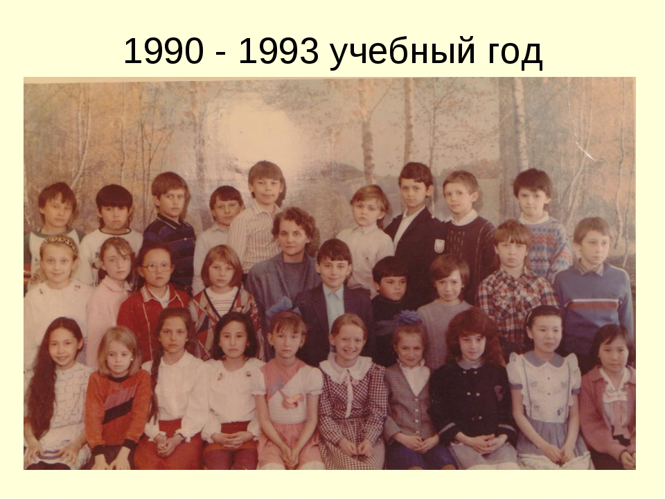 1990 - 1993 учебный год