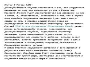 Статья 5 Устава НАТО: Договаривающиеся стороны соглашаются с тем, что вооруже