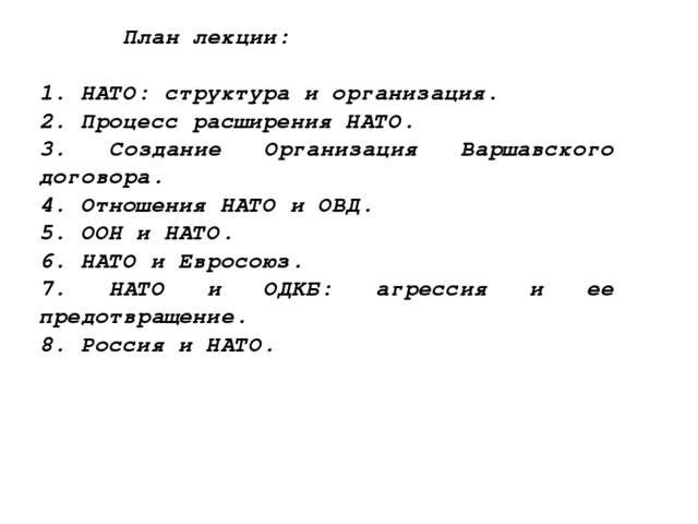 План лекции: 1. НАТО: структура и организация. 2. Процесс расширения НАТО. 3...