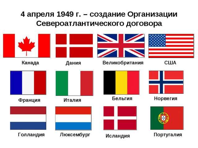 4 апреля 1949 г. – создание Организации Североатлантического договора Канада...