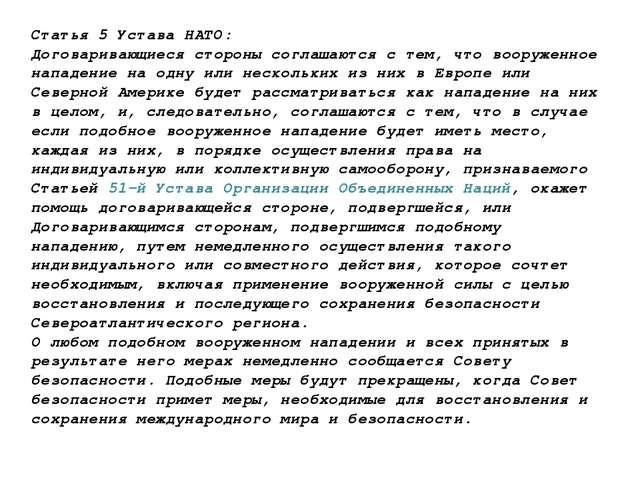 Статья 5 Устава НАТО: Договаривающиеся стороны соглашаются с тем, что вооруже...