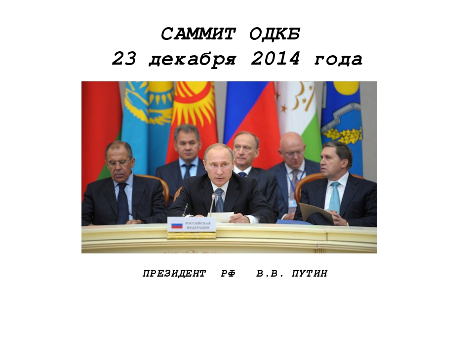 САММИТ ОДКБ 23 декабря 2014 года ПРЕЗИДЕНТ РФ В.В. ПУТИН
