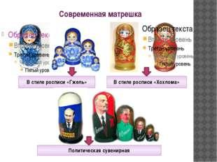 Современная матрешка В стиле росписи «Гжель» Политическая сувенирная В стиле