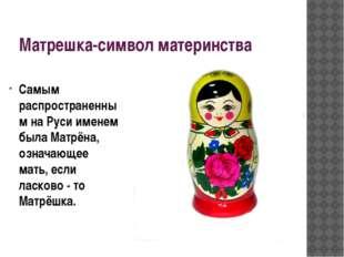 Матрешка-символ материнства Самым распространенным на Руси именем была Матрён